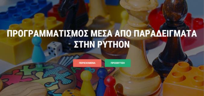 pythonies.mysch.gr